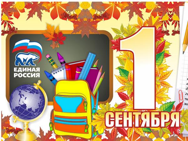 Поздравление с днем знаний от единой россии снимать