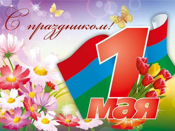 Поздравляю, официальные открытки с 1 мая